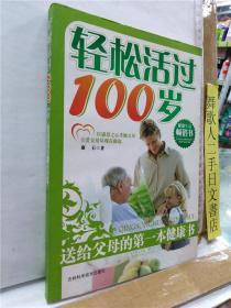 轻松活过100岁:送给父母的第一本健康书 中文32开生活书