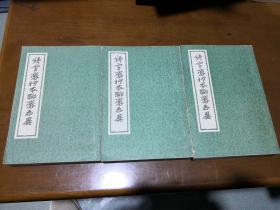 铸雪斋抄本聊斋志异 【上中下三册全;干净品好 】