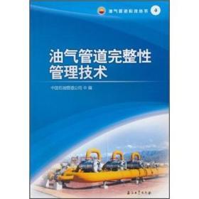 油气管道完整性管理技术