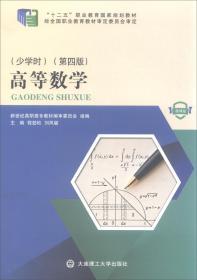 高等数学(少学时微课版第四版) 9787568512787