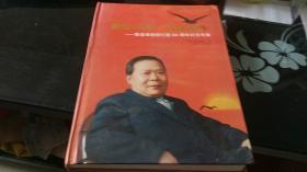 国医大师、风湿泰斗------娄多峰教授行医60年纪念专集