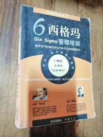6西格玛管理培训:通用电气和摩托罗拉90年代的管理秘法