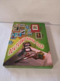 精美的苏联邮票收藏册