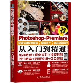 Photoshop+Premiere淘宝天猫视觉营销·网店美工·商品视频制作从入门到精通(微课视频)