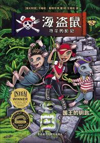 海盗鼠寻亲历险记2•国王的钥匙
