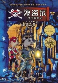 海盗鼠寻亲历险记3•命运之岛