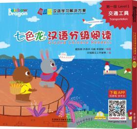 七色龙汉语分级阅读第一级:交通工具