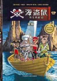 海盗鼠寻亲历险记6•金锚