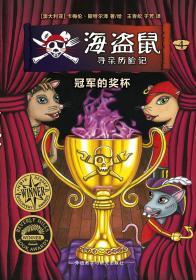 海盗鼠寻亲历险记4•冠军的奖杯