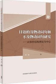 日语的及物动词句和不及物动词句研究-以事件结构理论为中心
