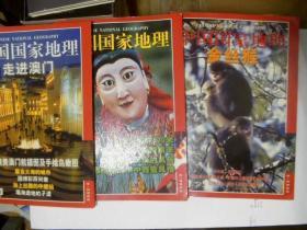 中国国家地理 2002年第3.4.5期(3本合售)