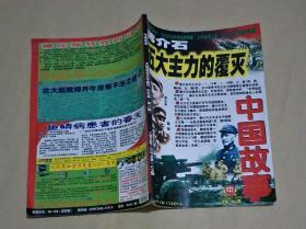 中国故事《将介石五大主力的覆灭》