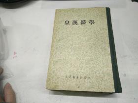 皇汉医学(精装)