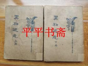 民国旧书:新式标点.虞初新志上、下全二册(32开 民国二十三年再版)