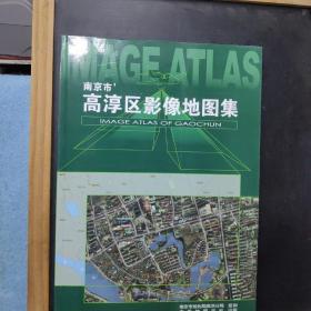 南京市高淳区影像地图集   仅印刷2000本