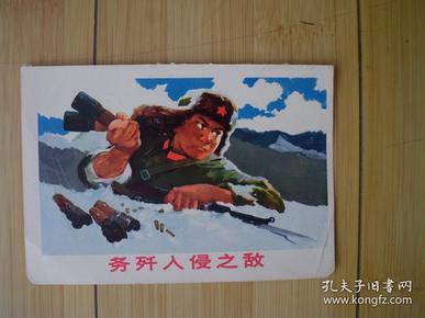 务歼入侵之敌 【文革宣传画】货号16。