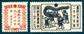 伪满邮票-伪满洲国纪念邮票折 含全新原票2枚