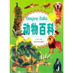 """""""博识教育""""泛读文库--动物百科(四色印刷)"""