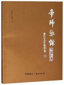 帝师张灿(诗画评传)