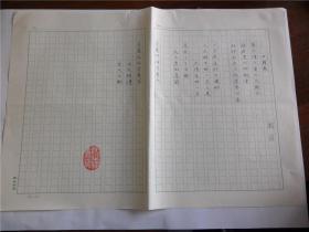 B0583诗之缘旧藏,台湾中生代诗人刘菲上世纪精品代表作手迹1页