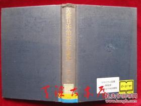 近世日本治水史の研究(日语原版 精装本)近世日本治水史的研究