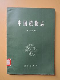 中国植物志 第三十八卷