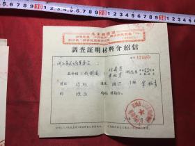 文革语录介绍信:杭州市上城区勇进街道革命委员会、调查证明材料介绍信