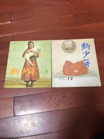 新少年 1990 1-2 3 两册合售