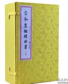 古本皇极经世书 (一函五册)9E05f