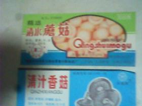 老商标(带电报挂号)  龙卫 精选清水蘑菇商标 大盘牌汁香菇商标二张