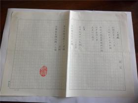 B0584诗之缘旧藏,台湾中生代诗人刘菲上世纪精品代表作手迹1页