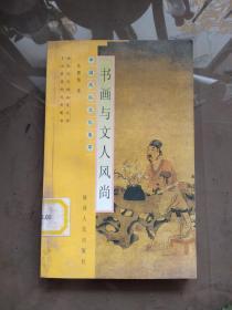 书画与文人风尚——中国风俗文化集萃【馆藏】