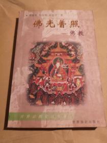 佛光普照:佛教