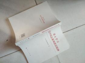 深入学习习近平同志系列讲话精神