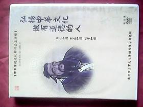 弘扬中华文化 做有道德的人(4碟DVD 全)