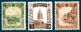伪满邮票-伪满洲国普通邮票折 含全新原票3枚