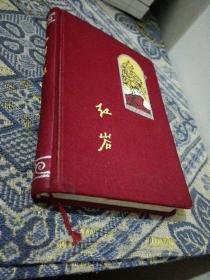 笔记本《红岩》日记本 布面精装 版画插图20幅加后书壳上一副 共21幅