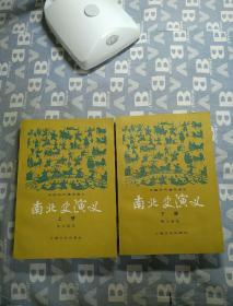 中国历代通俗演义-南北史演义 补图