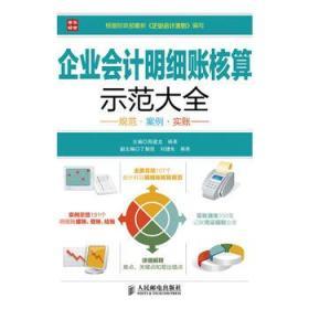 企业会计明细账核算示范大全 管理 正版 周建龙,杨英  9787115330635