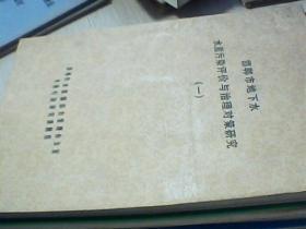 邯郸市地下水水质污染评价与治理对策研究【一】c2