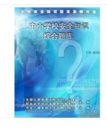 【拍前咨询】2019年安全生产月- 中小学安全知识综合题库2CD-ROM因U盘属特殊媒体产品,既已售出,概不退货(质量问题除外)  9F04d