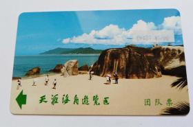天涯海角游览区团队票(仅供收藏)
