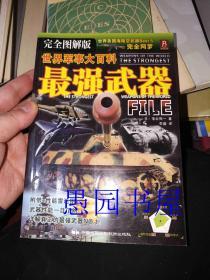 世界军事大百科:最强武器(完全图解版)