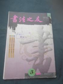 书法之友(2000年第3期)