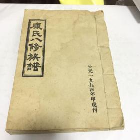 康氏八修族谱 公元1994年甲戌刊