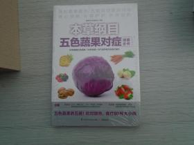 本草纲目五色蔬果对症速查全书(全新正版原版书未拆封 1本)