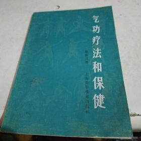 气功疗法和保健(修订版)