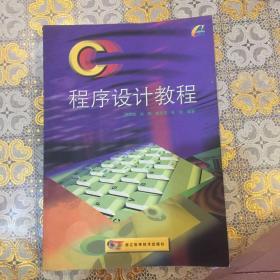 C程序设计教程