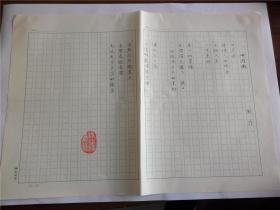 B0585诗之缘旧藏,台湾中生代诗人刘菲上世纪精品代表作手迹1页