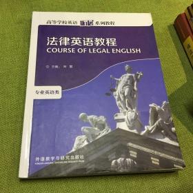 高等学校英语拓展系列教程:法律英语教程